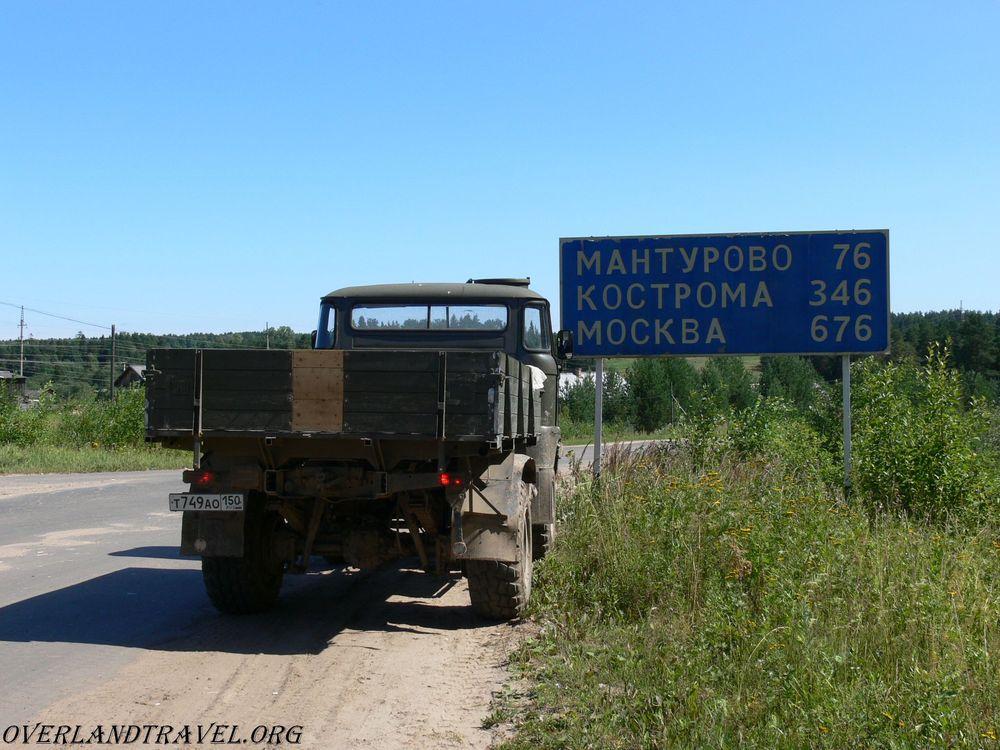IFA-W50 дорога на Москву.