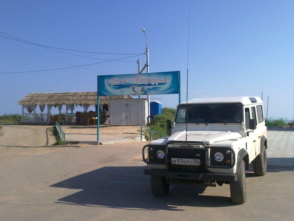 Поселок Кучугуры расположен на побережье Азовского моря в Темрюкском районе на Таманском полуострове в Краснодарском крае. Расстояние от Темрюка до Кучугур – 40 км, от Анапы -70 км, от Краснодара – 180 км.