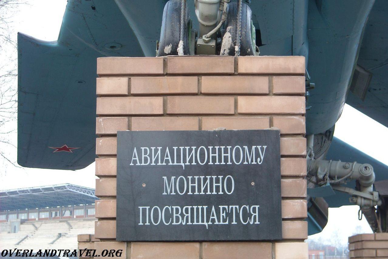 Монино город в Щелковском районе Московской области, известен он тем, что здесь находится Центральный музей Военно-воздушных сил РФ.