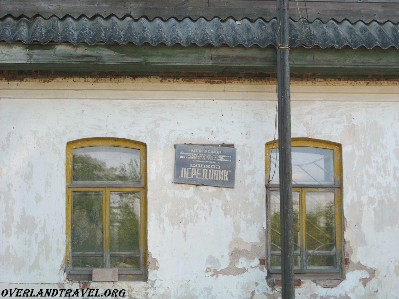 Молочно-мясной совхоз «Передовик» в д. Щучье.